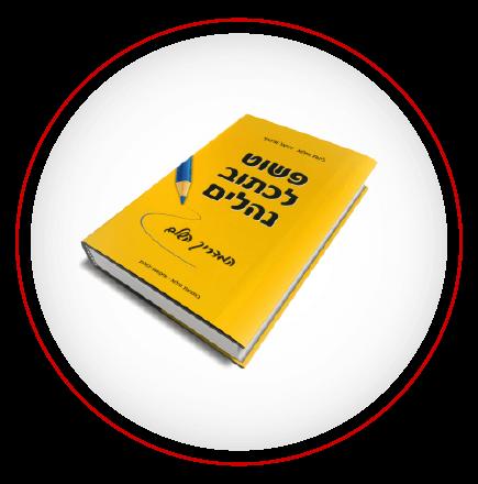 ספר כתיבת נהלים