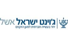 גוינט-ישראל